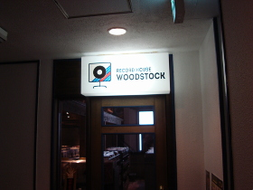 Record House Woodstock