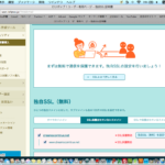 HTMLサイトとWordPressのハイブリッドサイトの独自SSL化を実行した件
