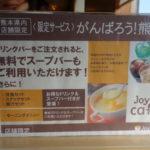 「がんばろう!熊本」のジョイフルのとってもお得なサービス