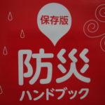 熊本地震後に配布された防災ハンドブックの中の地震に関すること