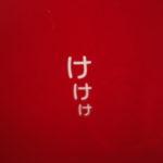 鹿児島弁で「行く」のいろいろな表現を英語に訳してみました