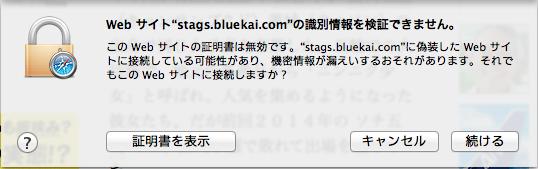 stags.bluekai.comへリダイレクトするpop up window